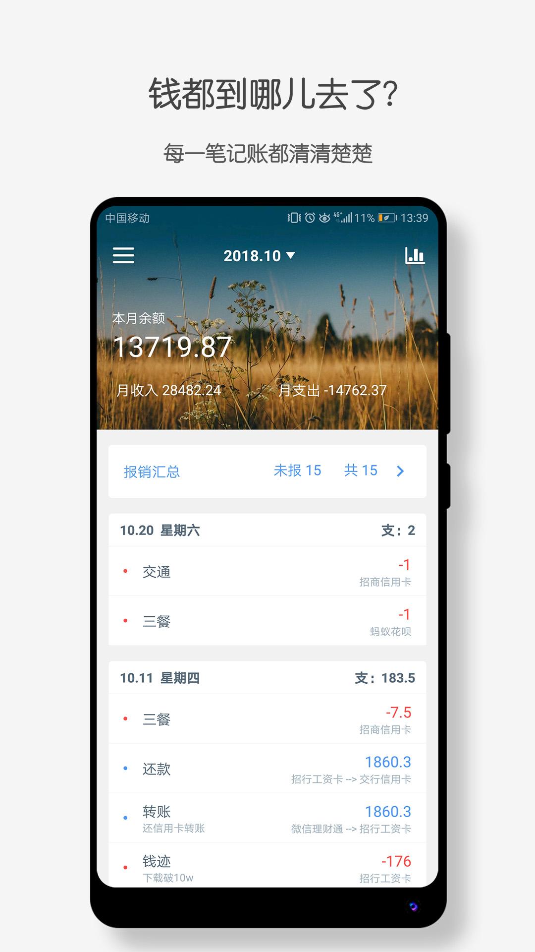 【分享】钱迹-记账小能手