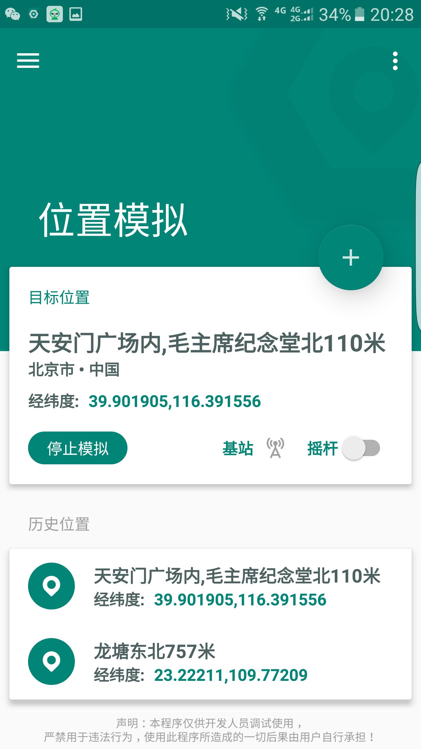 【考核】虚拟定位 超牛逼更新