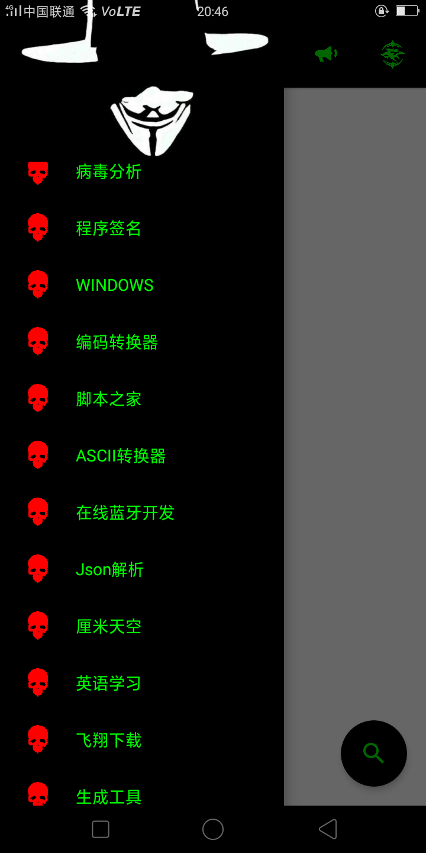【分享】莺眼工具箱(极客必备).apk