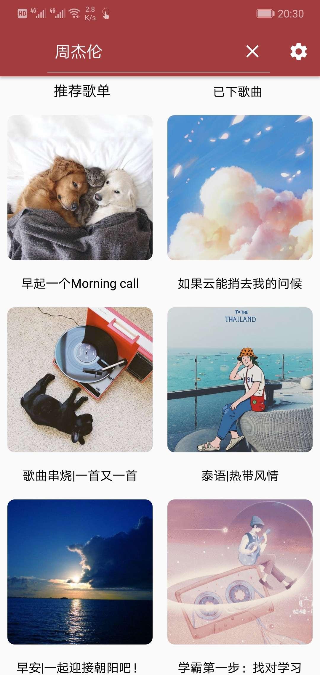 【分享】天天悦听 新春版 付费无损音乐免费下载器,多个歌源