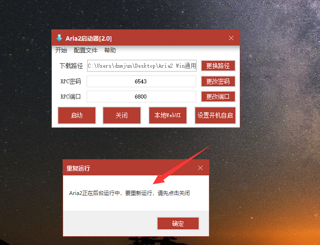 【PC】百度网盘最新不限速方案详细教程-爱小助