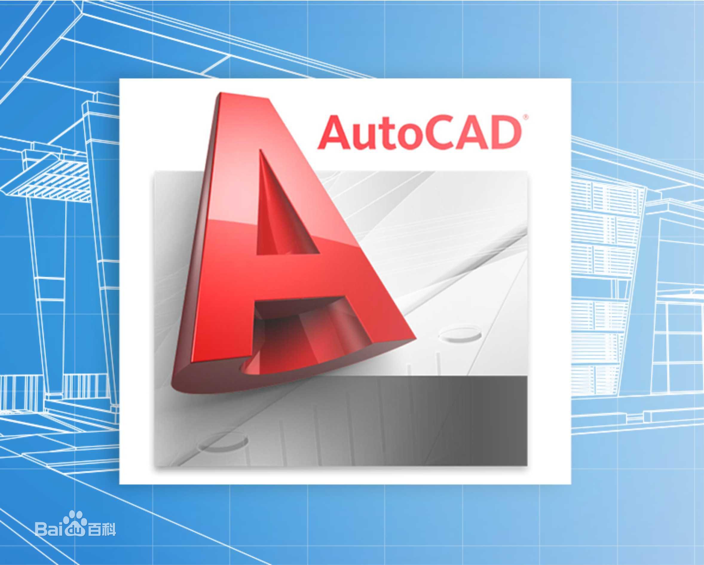 【软件分享】:AutoCAD 2019安装