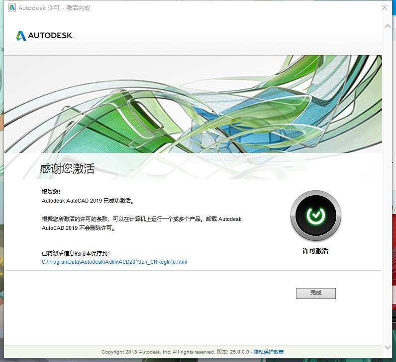 【软件分享】:AutoCAD 2019安装-爱小助