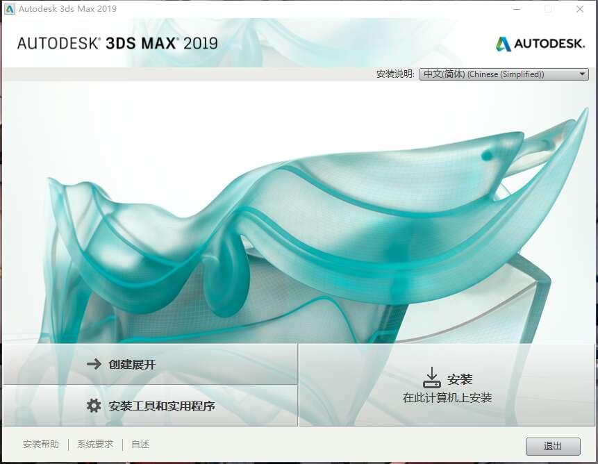 【资源分享】3Ds Max 2019/64位安装-爱小助
