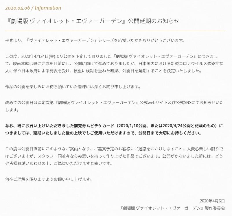 【资讯】《紫罗兰永恒花园》新作剧场版确定延期 择日上映-小柚妹站