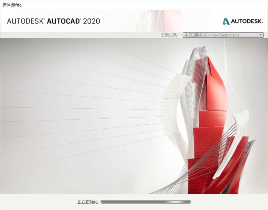 【Pc】CAD2020详细激活方法-爱小助