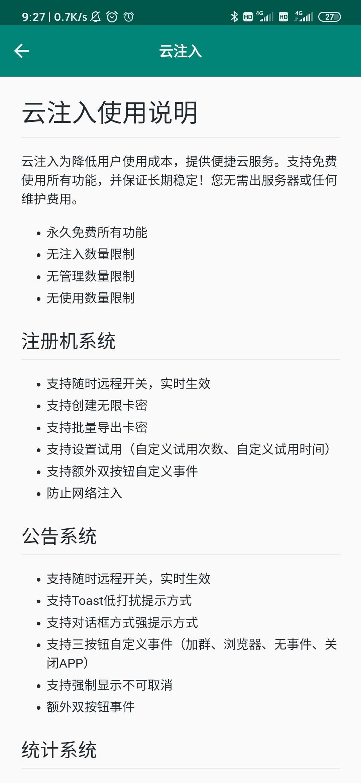 【资源分享】APK网络验证注入器-爱小助
