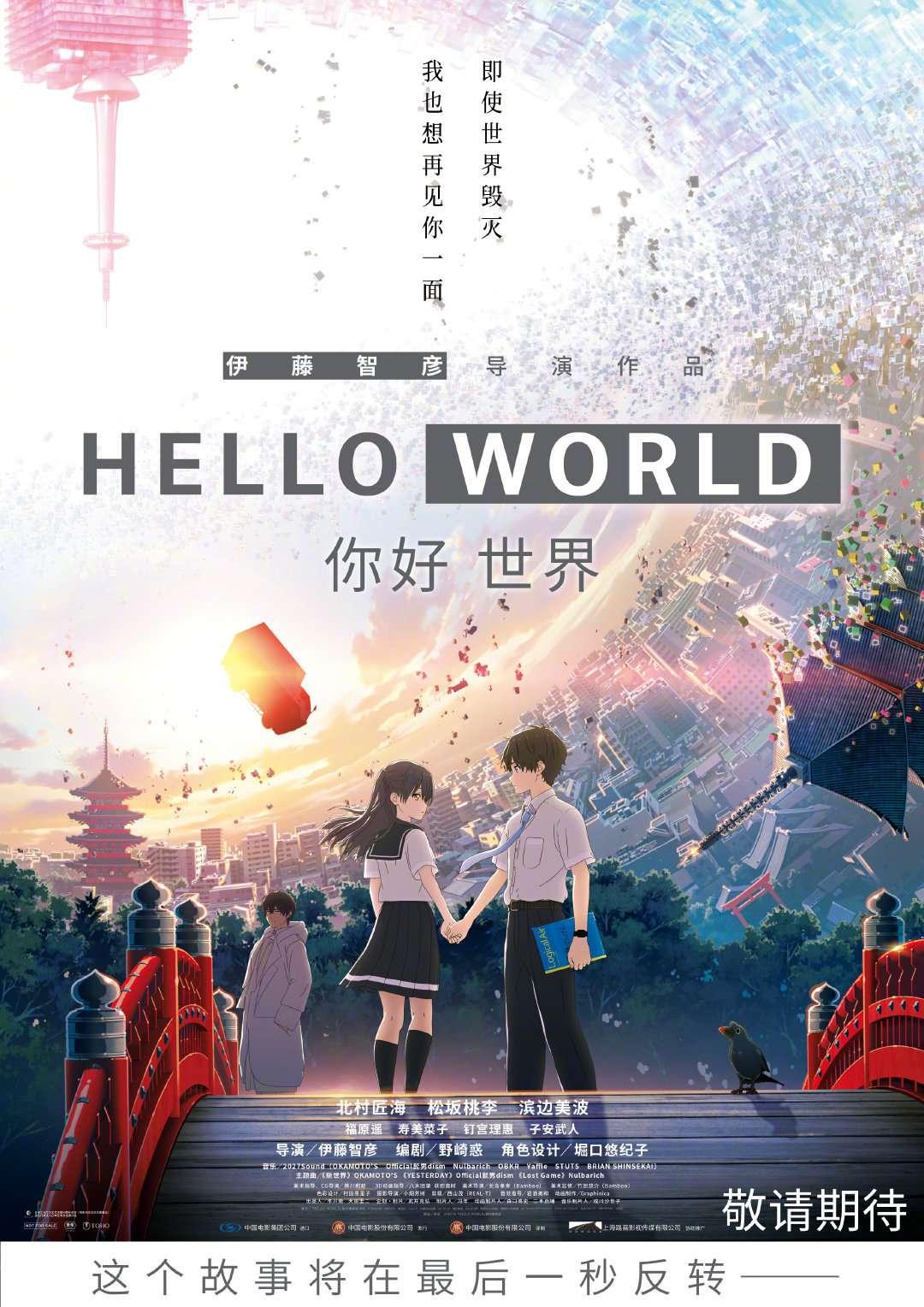 【资讯】《你好世界》确认引进-小柚妹站