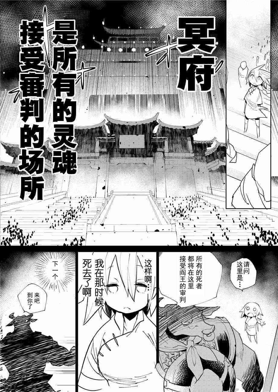 【漫画】蓬莱献礼 中国怪奇幻想选(1)