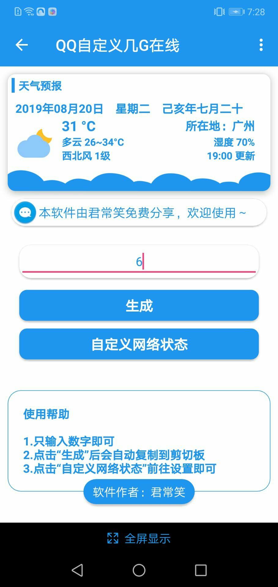 【资源分享】QQ自定义几G在线-爱小助