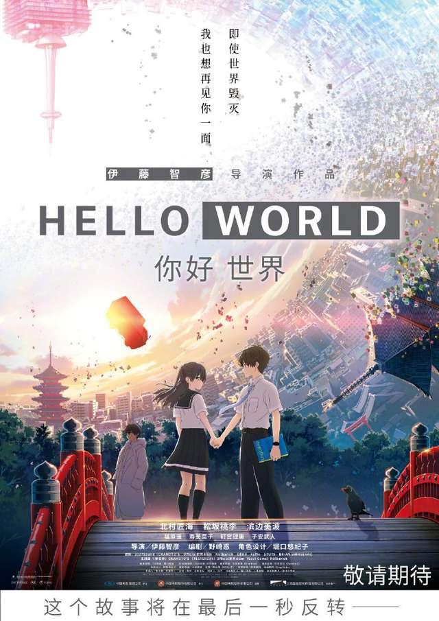 【资讯】「刀剑神域」导演再出新作,「你好世界」内地将映-小柚妹站