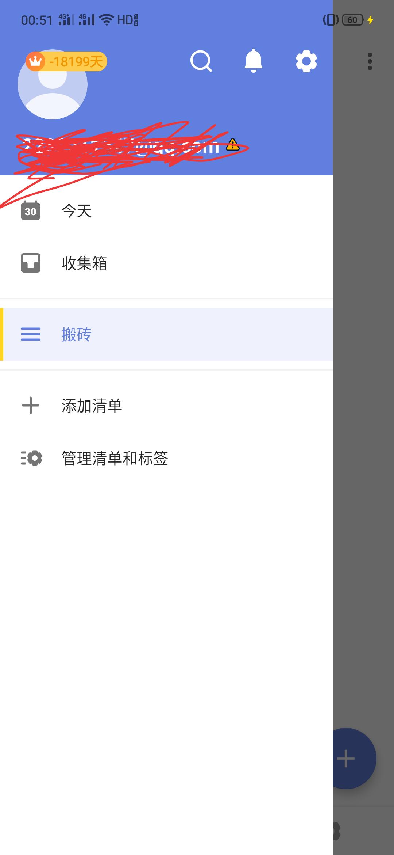 【分享】滴答清单 TickTick v5.3.0 内购版 破解版-爱小助