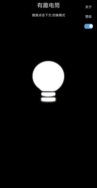 【资源分享】有趣电筒(手电筒哟)-爱小助