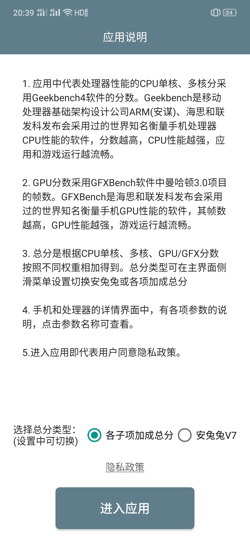 【分享】手机性能大排行V4.5.1