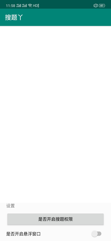 【分享】搜题呀 v1.0 答案搜索 神器-爱小助