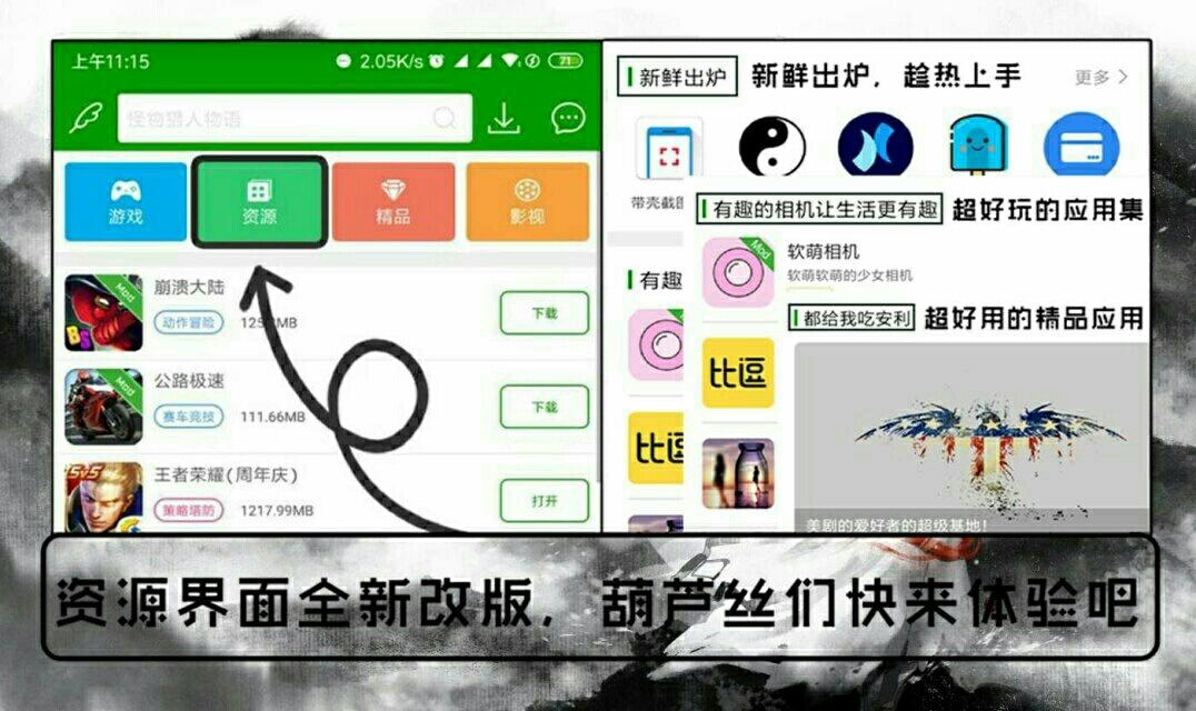 【资源分享】鲨鱼磁力搜索-爱小助