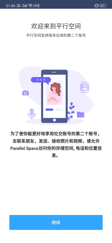 【分享】平行空间 V4.0.8844  破解付费 去广告-爱小助