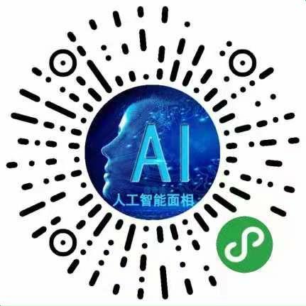 【小程序】人工智能面相 将古典周易与你AI相结合 微信小程序-爱小助