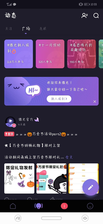 【分享】微光 1.9.18