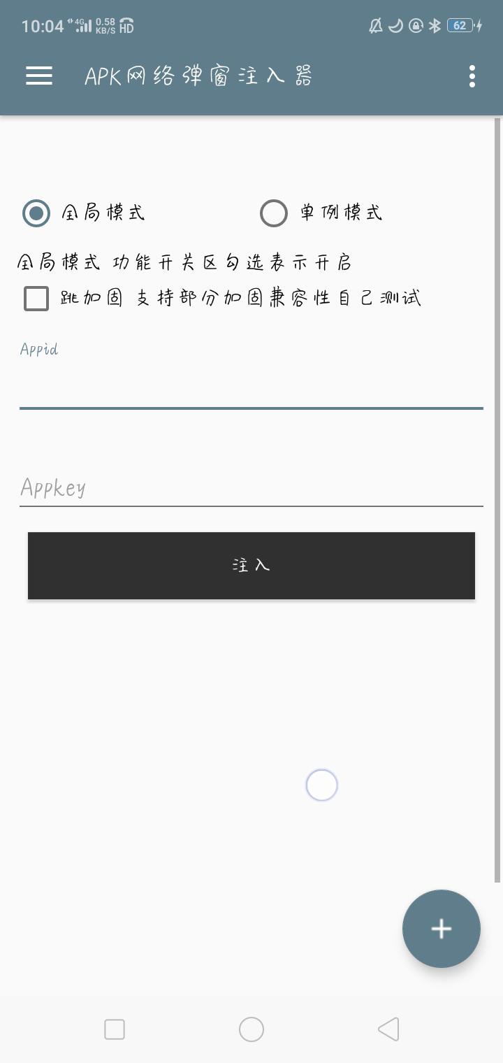 【原创】天狼星APK网络弹窗注入器,一键为软件注入网络弹窗-爱小助