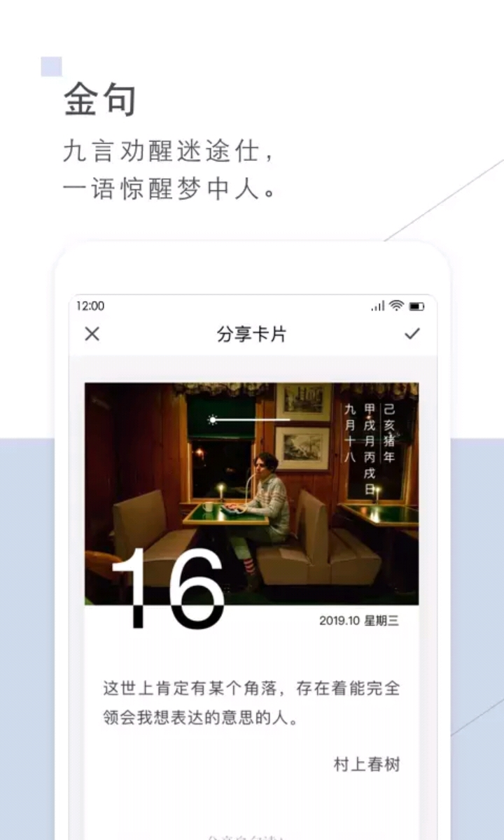 【分享】句读v4.1.1会员去广告版