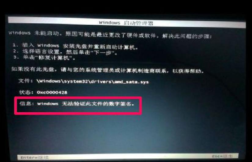 win7 64位系统解除驱动签名的方法