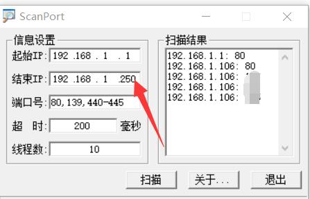 【PC】黑客常用工具端口扫描-爱小助
