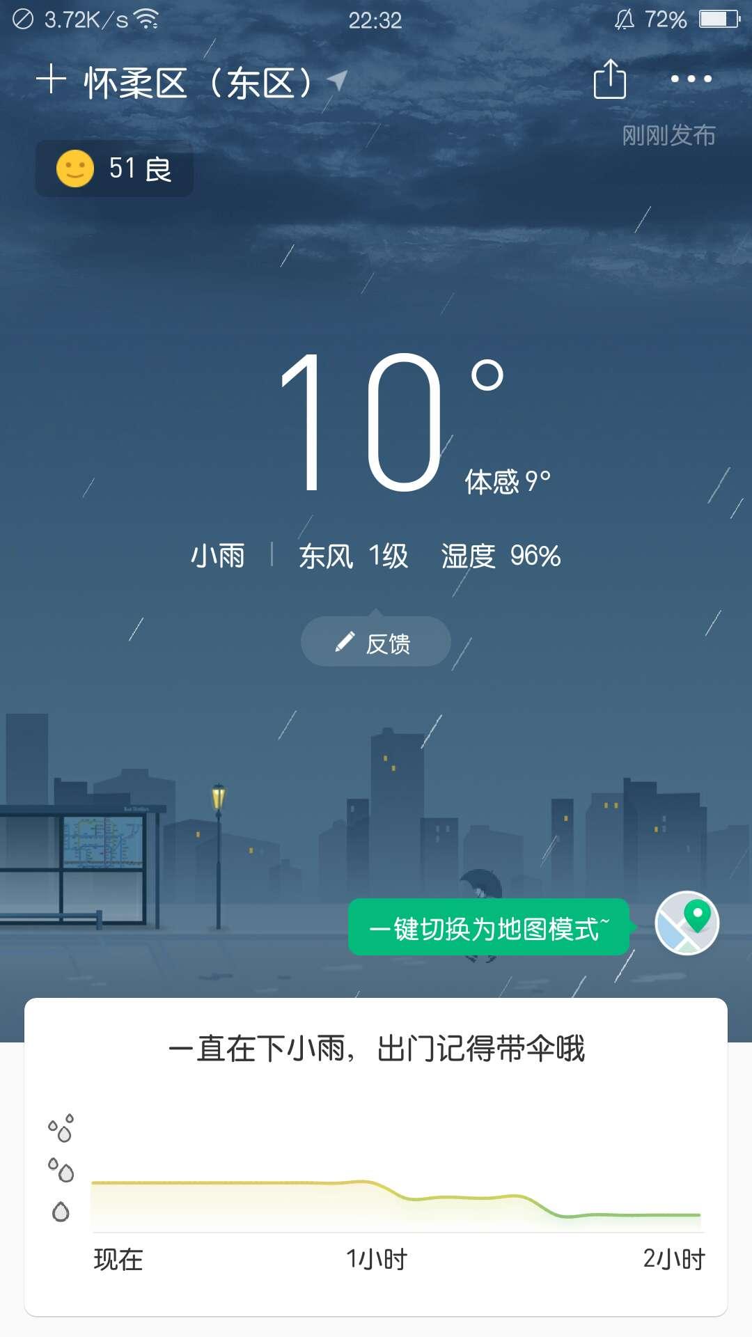 【分享】彩云天气 5.0.11-爱小助