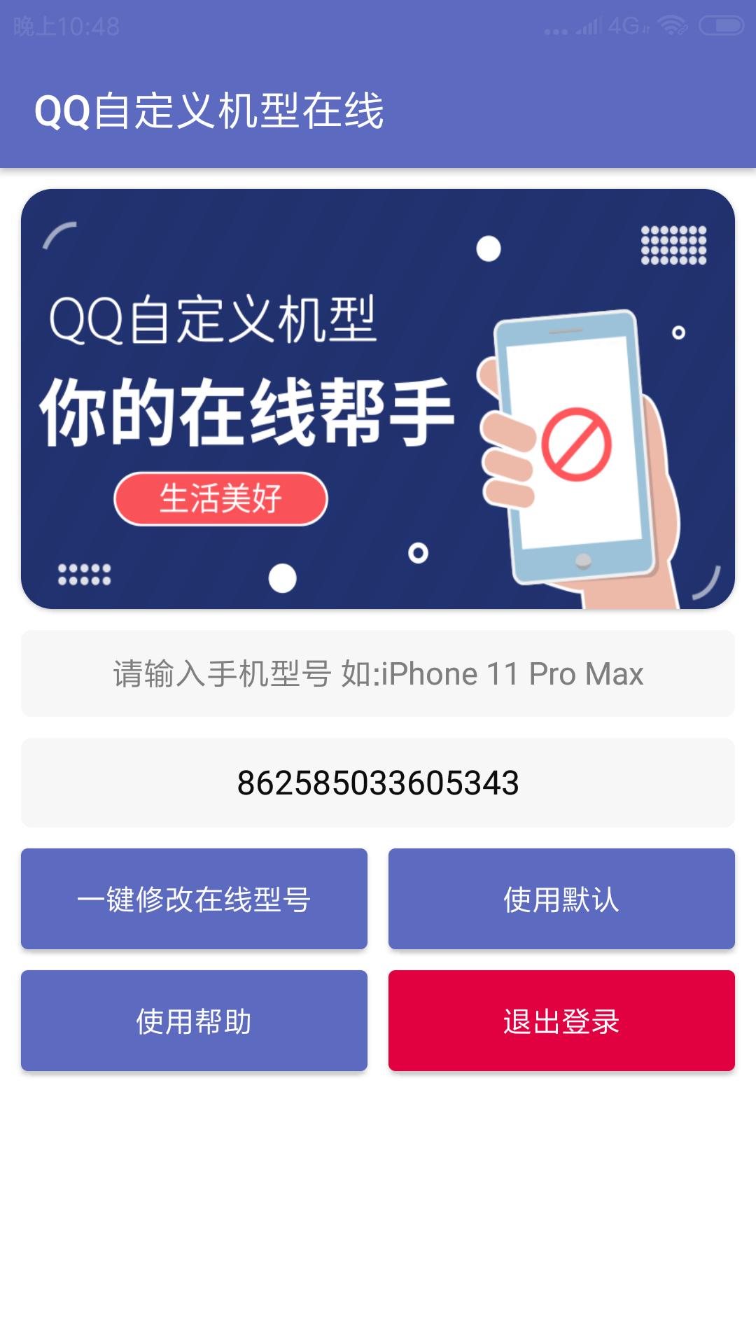 【分享】QQ自定义在线2.0-爱小助