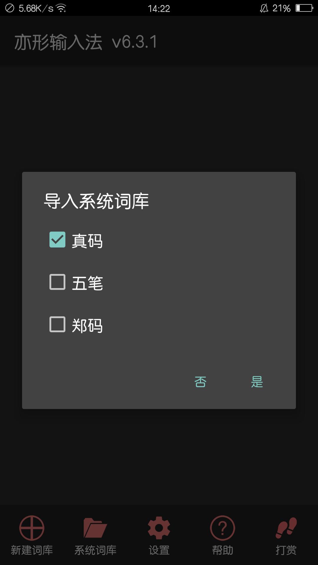 【分享】亦形输入法 6.3.1-爱小助