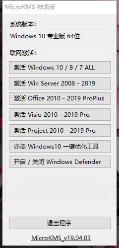 【资源分享】windows/Office激活小工具-爱小助