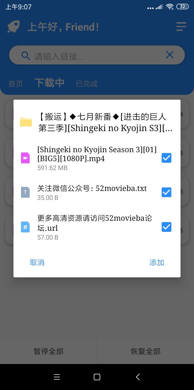 【资源分享】Rocket BT v1.0.1 无广告 破某雷限速-爱小助
