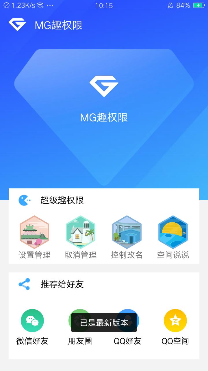 【软件分享】利用skey修改别人QQ信息,免费使用