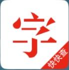 【考核】 快快查汉语字典 3.6.8版 无广告/无需登录