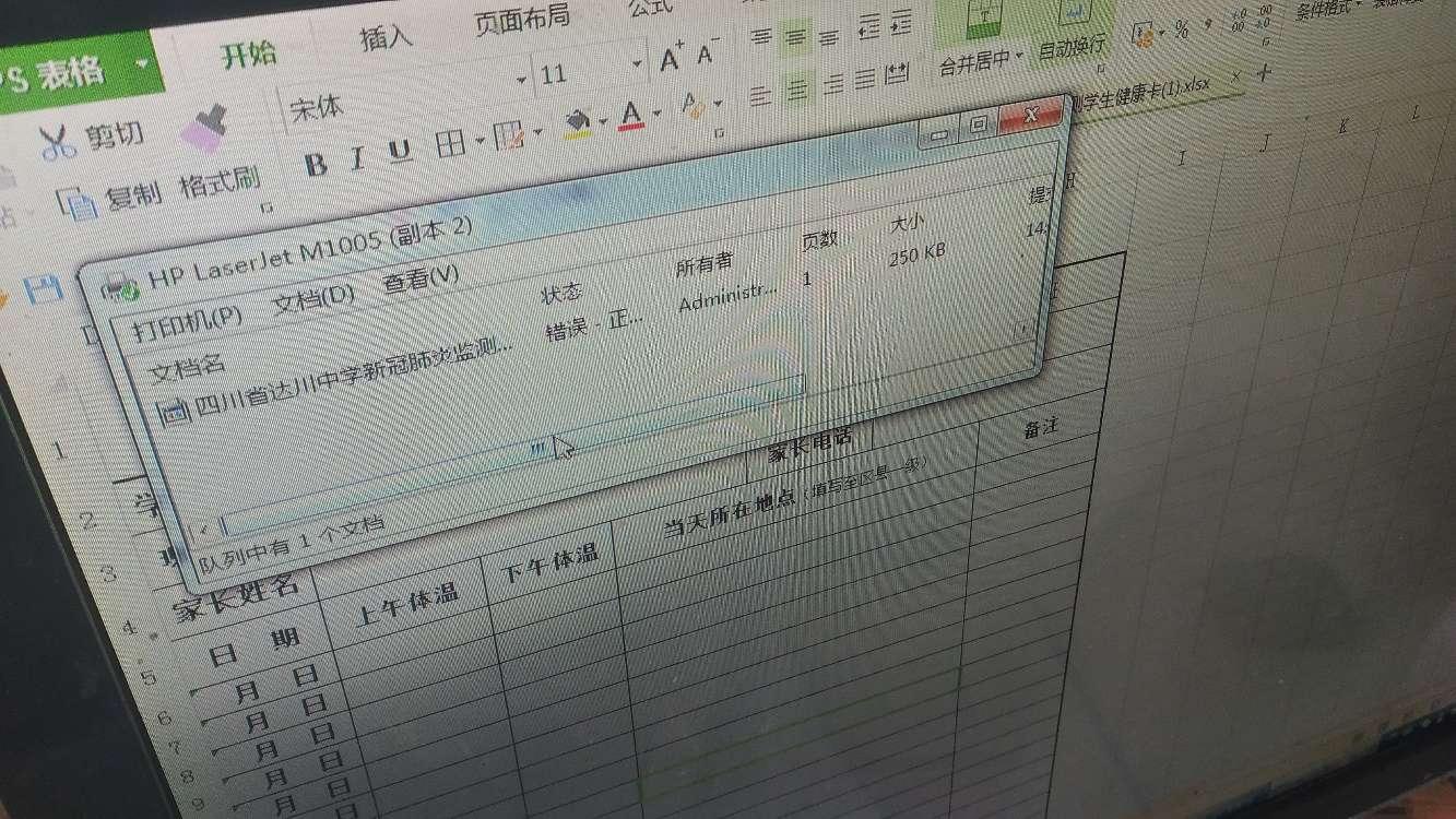 为什么用WPS打印表格,错误