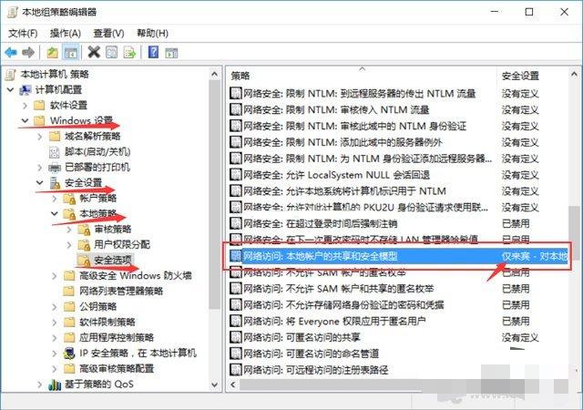 远程Win10系统桌面时提示你的凭证不工作的完美解