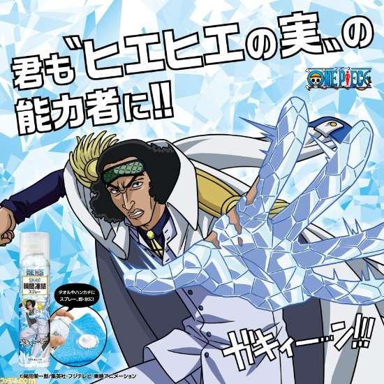 【资讯】日本推出《海贼王》青雉喷雾:防暑降温新选择-小柚妹站