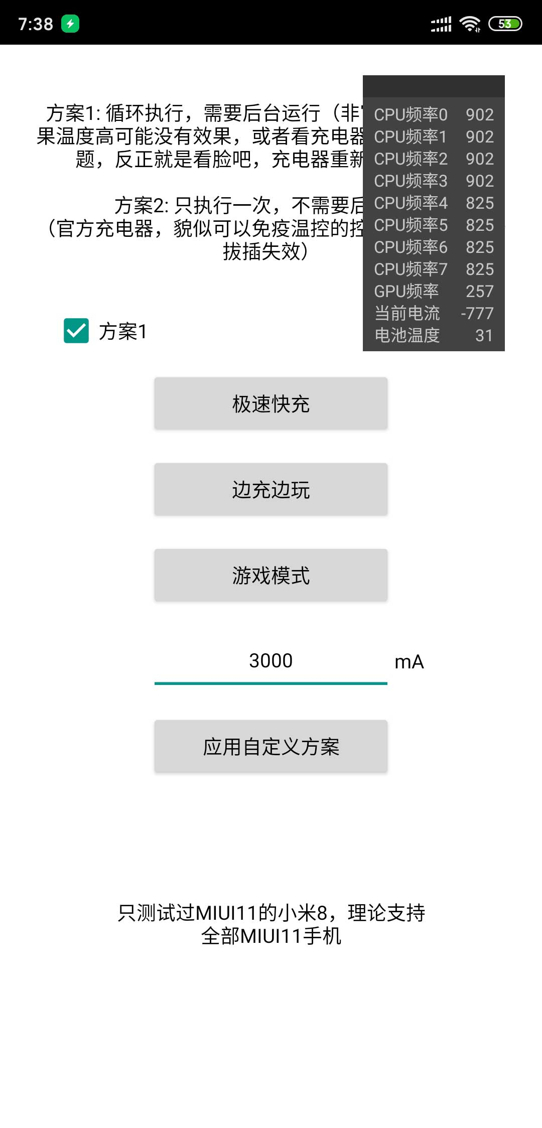 【资源分享】MIUI11快充-爱小助