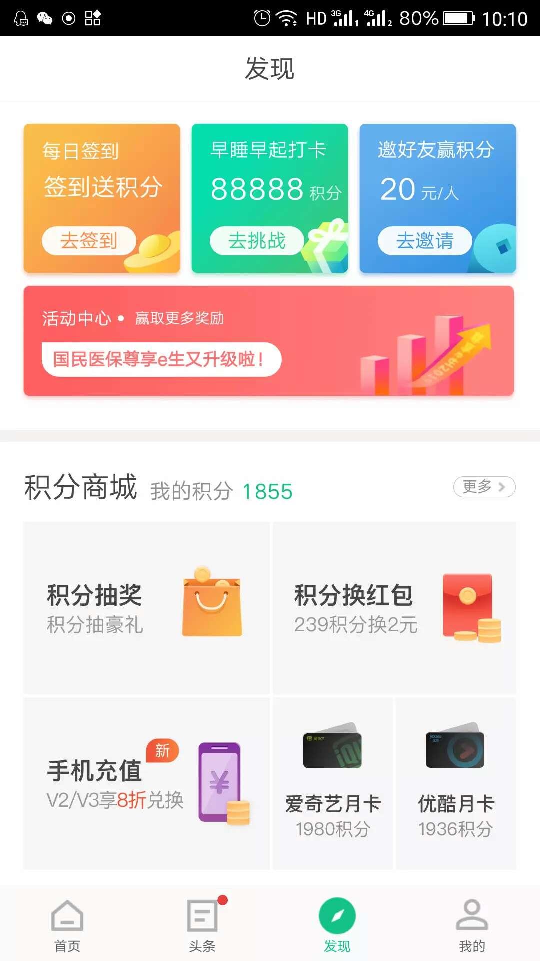 【现金红包】众安保险积分兑换红包/话费等-www.im86.com