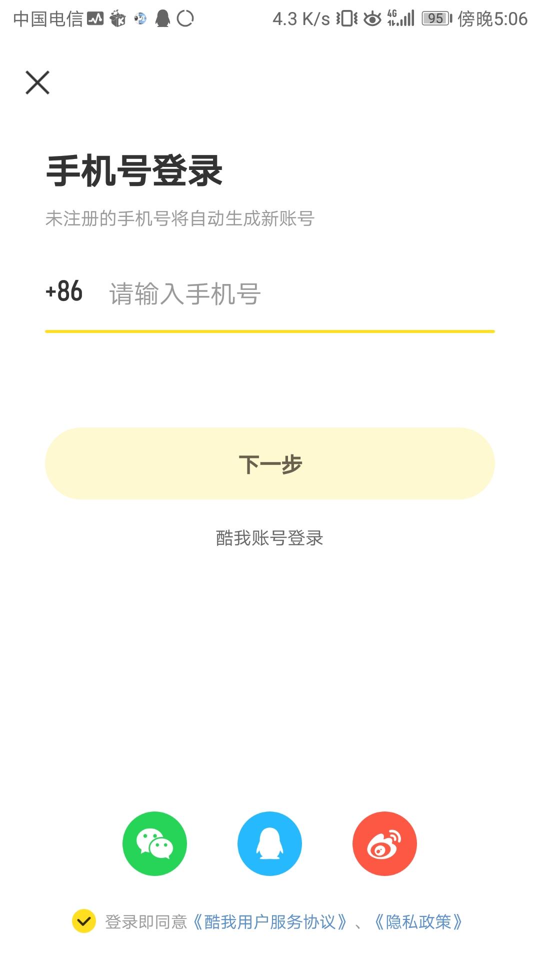 【资源分享】『酷我音乐』_v9.2.5.0 HiFi-爱小助