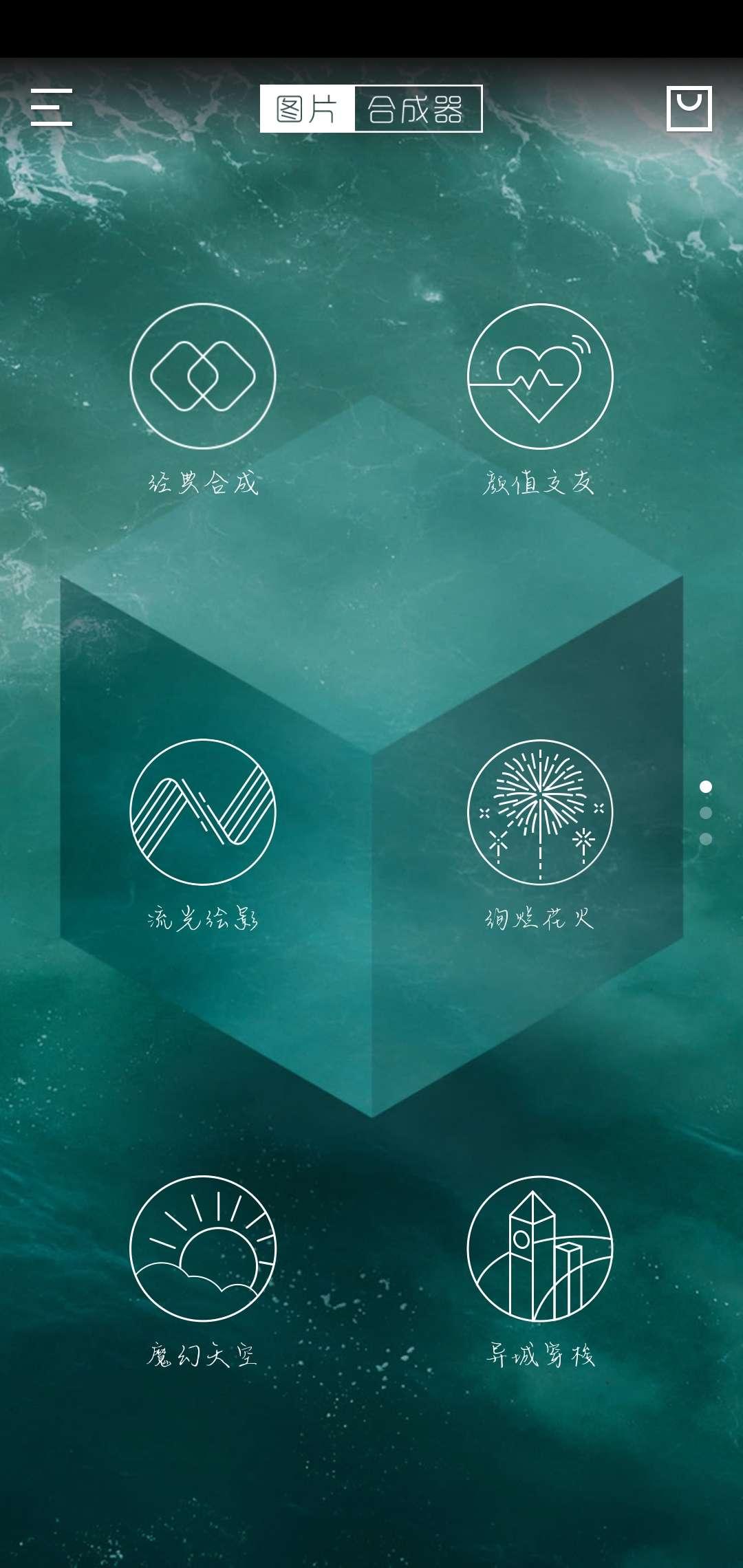 【考核】图片合成器+1.9.3
