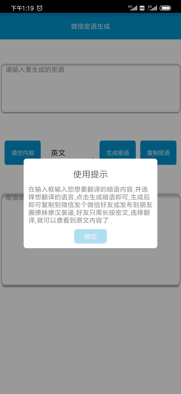 【原创】微信密语生成  V1.0  表白必备工具