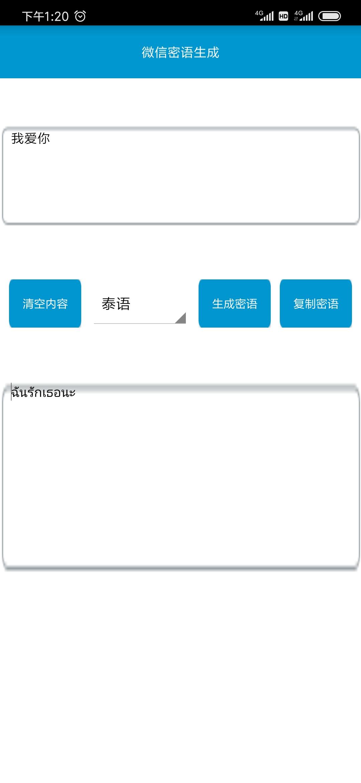 【原创】微信密语生成  V1.0  表白必备工具-爱小助