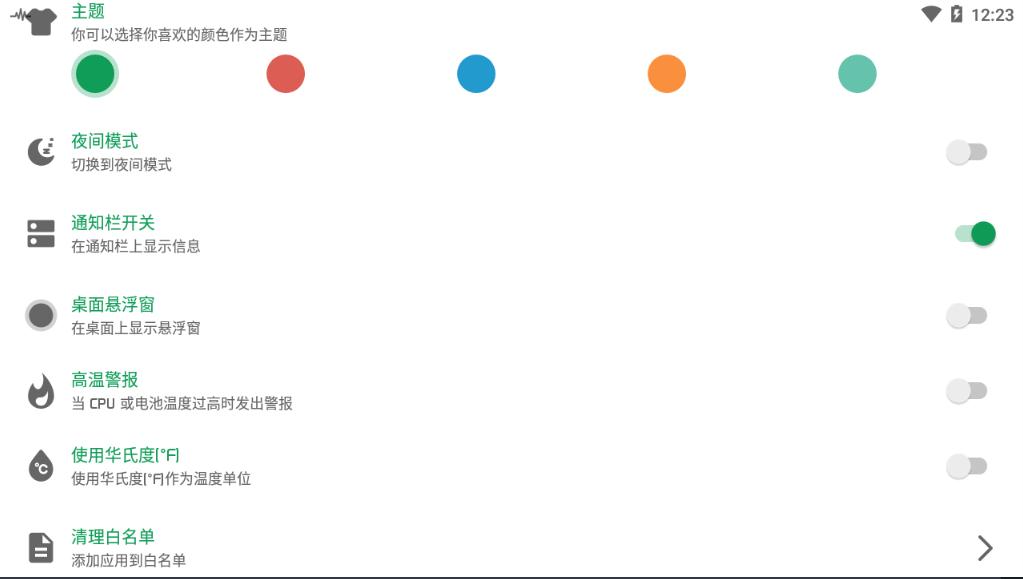 【考核】强力清理 v7.0.0付费专业版-爱小助
