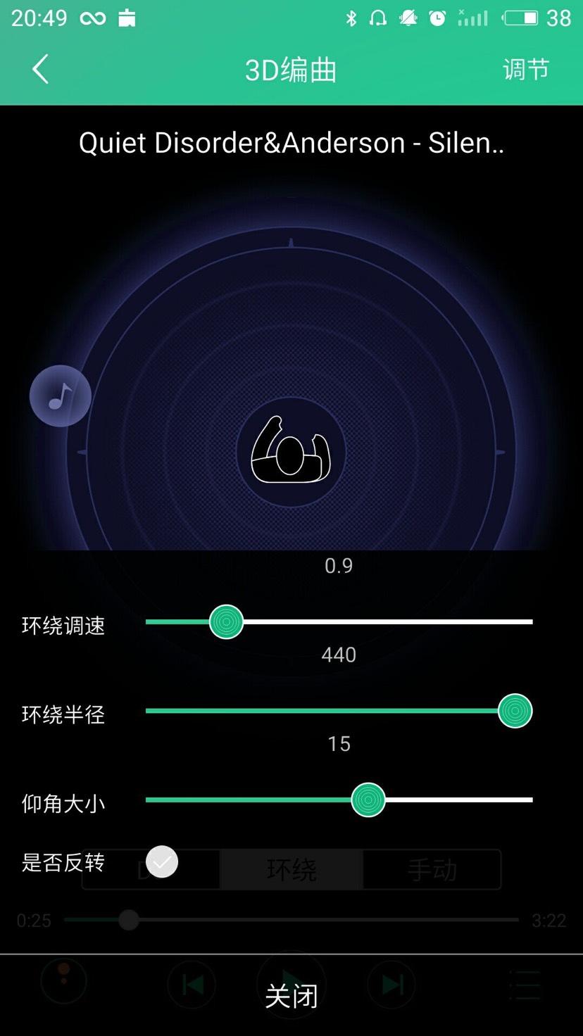 【原创教程】手机制作3D音乐-爱小助
