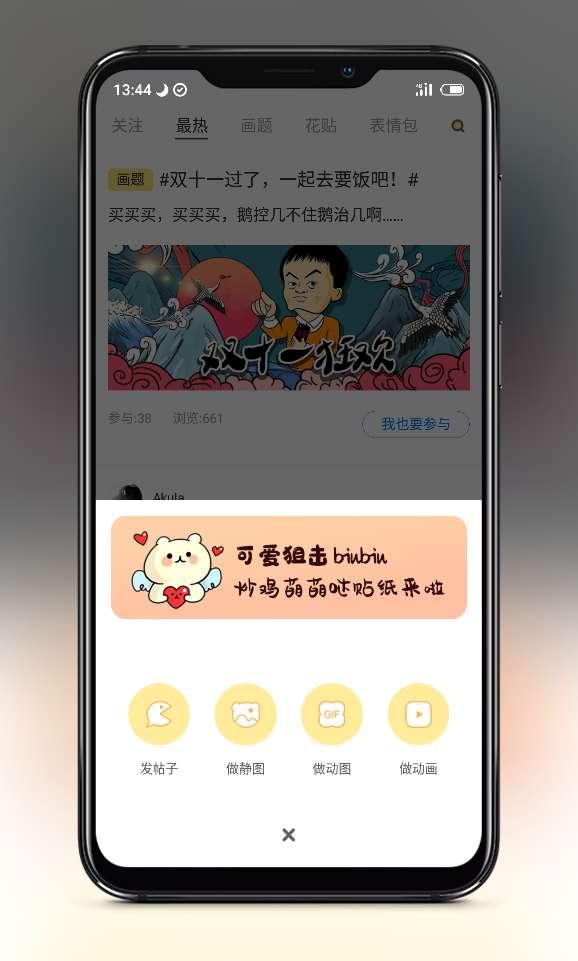 【考核】花熊斗图神器v4.0.11破解版