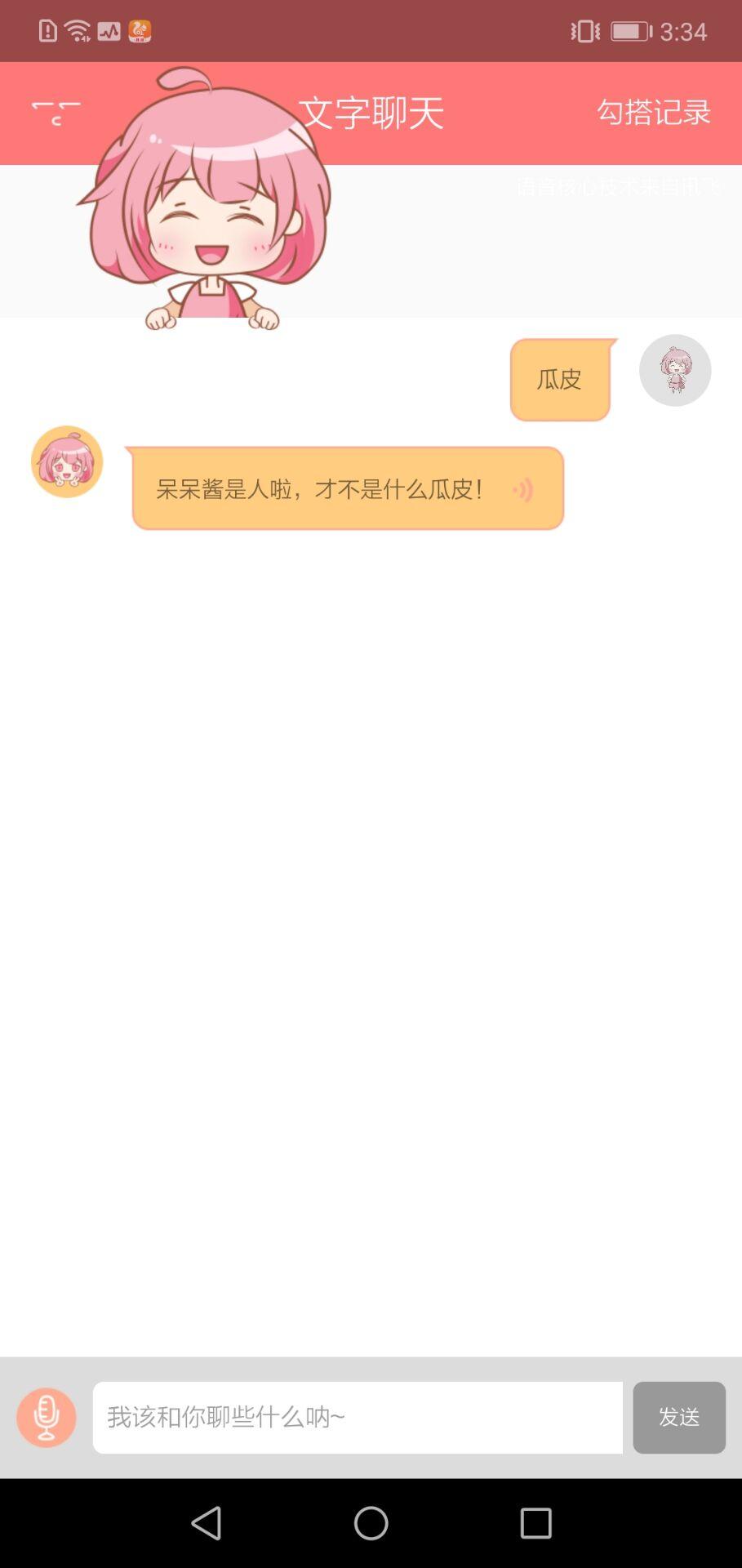 【资源分享】呆呆酱-爱小助