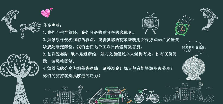 【资源分享】全局水印-爱小助