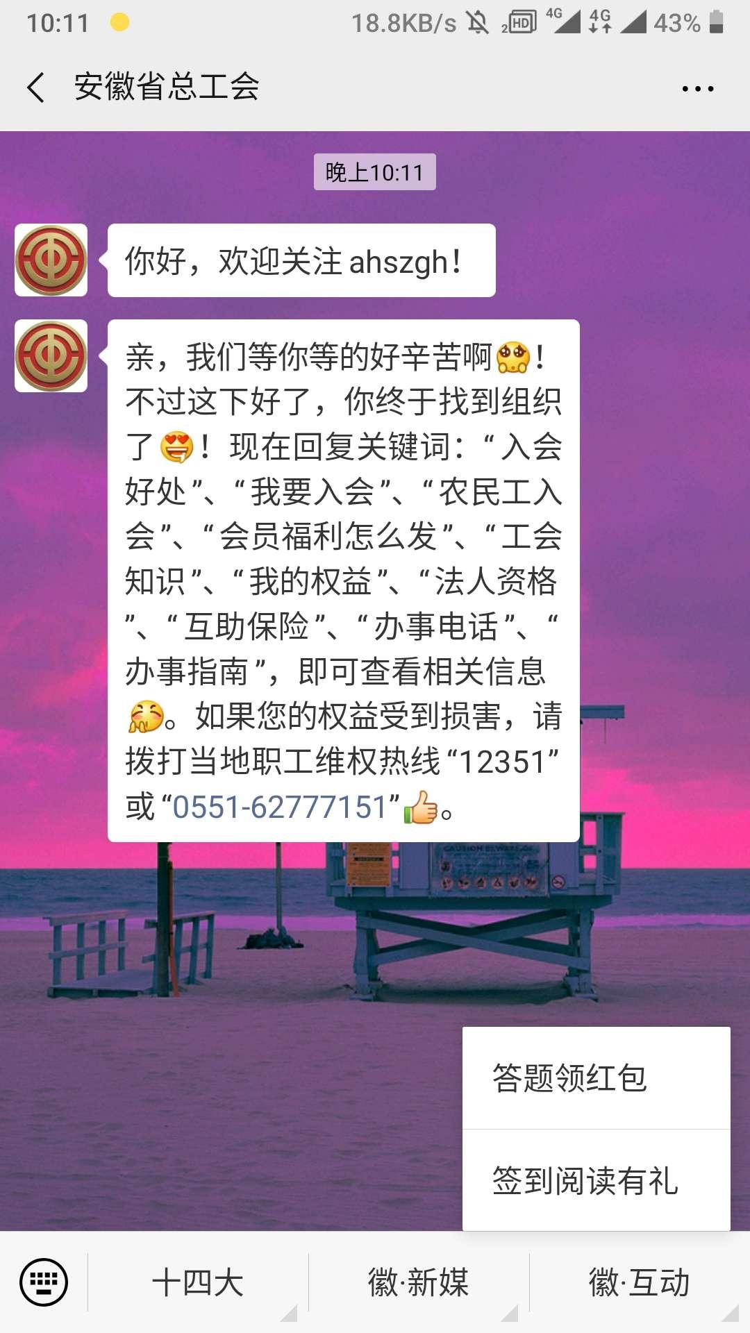 线报-「现金红包」安徽省总工会送红包