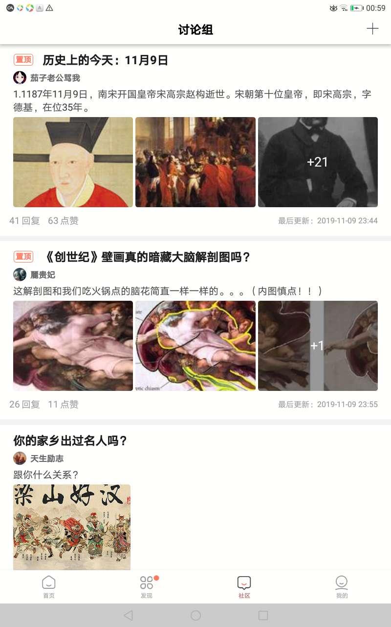 【分享原创】全历史_V1.2.2-爱小助